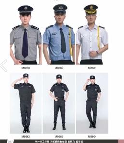 购买保安服装