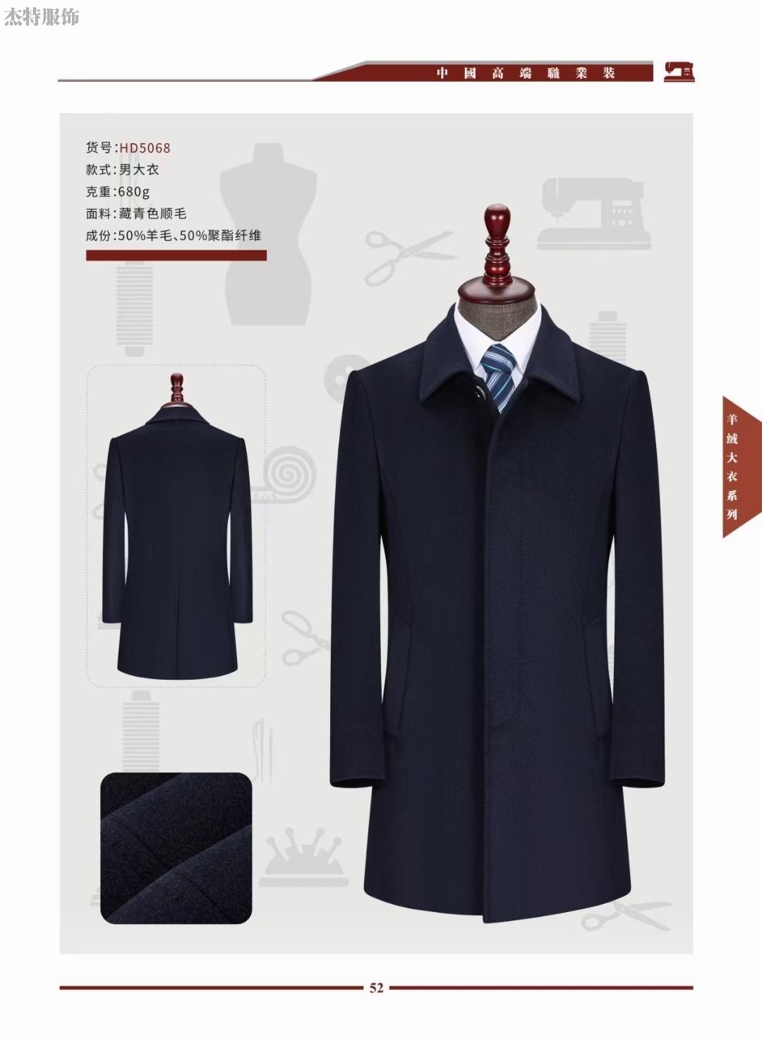 男女职业装大衣